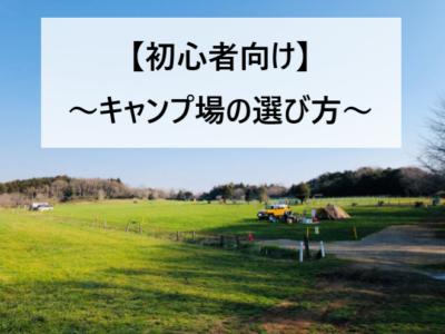 新人ポチのキャンプ場探訪記 ~初心者向けキャンプ場選び編~